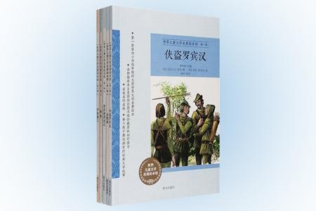 团购:世界儿童文学名著绘本馆5册