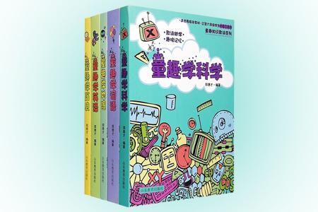 """有效的学习方法,让孩子轻松学习!""""童趣知识歌诀丛书""""5册,以三至六年级小学生为读者群,将他们应知应会的词语、历史、科学、英语、历史方面的基础知识进行全面地整理归纳,以顺口溜、五言句、七言诗等韵律形式加以呈现,并且穿插科学的导引,汇编成一套系统、有趣、易于记忆的童趣知识歌诀丛书。本系列知识全面易学、歌诀朗朗上口,记忆与理解相得益彰,既可以帮助小学生完成作业、备战考试、答疑解惑,又能为升入初中学习各门"""
