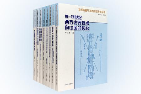 """""""技术转移与技术创新历史丛书""""全8册,中科院自然科学史研究所出品。与以往技术成就史研究不同,丛书视角较为独特——它解析了近现代技术从西方向中国转移的经过,遴选钢铁、电报、铁路、火器、火炮、高等技术教育、航天、水压机8项个案,以更开阔的视野开展中外技术发展的研究,发现了大量新史料或重新解读已有史料,在研究视角与方法、史料与学术观点等方面都有所突破,具备鲜明的原创性。定价396元,现团购价120元包邮"""