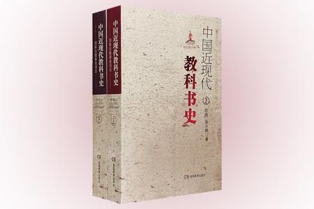 """《中国近现代教科书史》套装全两册,记述了19世纪60年代洋务运动后的100多年间我国中小学教科书的发展演变历程。全书112万字,以1949年为界,分为上下两册。从西方教科书的引进、民间自编教科书的兴起,到教科书的审定与制度化、文革中的""""红色传单"""",再到改革开放后教科书的蓬勃发展……朗朗书声,百年余音,在教科书上,印刻着教育发展的脚印,折射着历史变化的痕迹,亦见证了激荡变革中一代代知识人的风骨与情怀"""