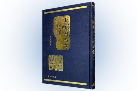 """中国著名版本目录学家《王献唐古文字考证(一)》布面精装,本书包括""""那罗延室稽古文字""""和""""东周铜贝文制考""""两部分内容。《那罗延室稽古文字》是一部关于古代印章学的专著,先生从文化的大背景下,释读印章、考证印文,本书在印章研究史上具有很高的地位,它还是一部研究中国历史和语言文字学的著作,历史学家、文字学家、考古学家、博物学家、地理学家均可从中发现有价值的观点和材料;《东周铜贝文制考》是一篇有关祭祀的长篇"""