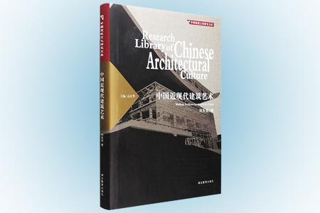 《中国近现代建筑艺术》大16开精装,梁思成弟子、著名建筑学家刘先觉教授撰著,吴良镛、齐康作序并担任顾问,双色印刷,记述了从1840年鸦片战争直至20世纪末我国的建筑艺术发展历程,配有多幅照片与示意图。全书以1949年为界,沿时间线分为上下两编,从西方建筑方式的传入衍变、中西建筑文化交融,到旧城镇改造、历史名城保护,再到新兴工业城市的建设与规划……专业性与资料性兼备,定价130元,现团购价36元包邮
