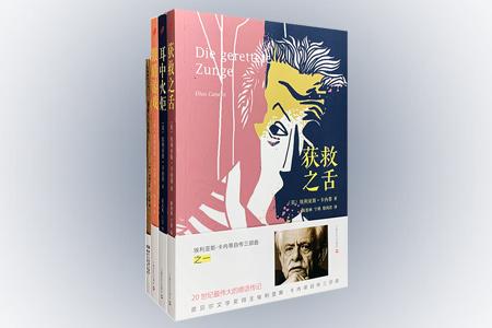 """1981年诺贝尔文学奖得主""""埃利亚斯・卡内蒂""""作品4册,汇集其创作高峰、""""二十世纪伟大的德语传记""""――自传三部曲《获救之舌》《耳中火炬》《眼睛游戏》,以及旅行随笔集《谛听马拉喀什》。埃利亚斯・卡内蒂是当代德语文学大师,文学史上著名的""""难以归属""""的作家,这位""""国籍难定""""的作家在二十世纪上半叶不断流亡、放逐和漂泊,动荡变幻的时代旋律、趣味横生的个人经验、溢彩奇恣的写作幽途,于他的文字中散逸纵横、交织铺"""
