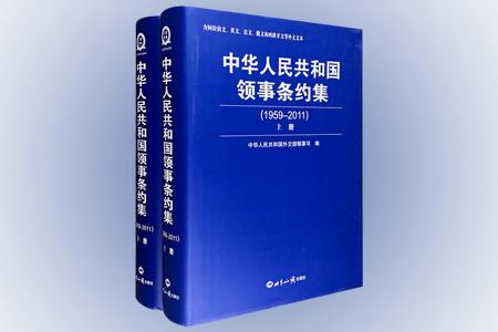 (精)中华人民共和国领事条约集-1959-2011(上下册)
