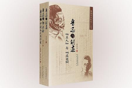 鲁迅与文化名人丛书3册,《鲁迅与胡适》《鲁迅与郭沫若》《鲁迅与中国现代女作家》:对鲁迅与胡适、郭沫若进行比较研究,描述鲁迅与许广平、丁玲、萧红等女作家的交往事迹,亦有在生平经历、文学创作、人文思想方面的比较和讨论,对于喜爱鲁迅以及中国现代文学的读者不容错过。定价101元,现团购价29.6元包邮!