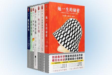 团购:外国畅销小说7册