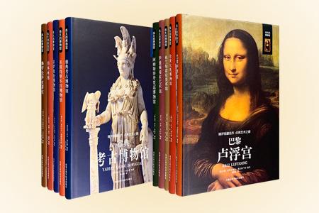 """意大利原版引进""""伟大的博物馆""""丛书,16开精装,铜版纸全彩,带你纵览世界文明与艺术珍品!伦敦大英博物馆、巴黎卢浮宫、柏林画廊、开罗埃及博物馆、圣彼得堡冬宫博物馆、阿姆斯特丹梵高博物馆……既有规模宏大、珍品云集的世界知名展馆,亦有特色突出、藏品精美的小型展馆,清晰大图+精彩点评+参观指南,为你介绍博物馆的建造和发展历史,还有绘画、雕塑、美术工艺等多种多样、令人惊艳的传世馆藏。现10册分两辑,每辑5册"""