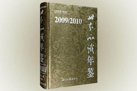 世界知识年鉴:2009/2010