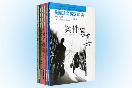 """""""美国短文英汉比读""""系列6册,中美教授携手,精选美国当代优秀短文,涵盖悬疑探案、灾难浩劫、自然生物、励志奋斗、健身健美、成功成才6个主题,译为汉语,并撰写导读,以中英双语对照的形式呈现。所收文章为地道的现代英语,文采斐然,反映了美国社会的方方面面,也折射了美国当代文学的某些特点,是英语学习者不可多得的原材料、好教材。定价120元,现团购价33元包邮!"""