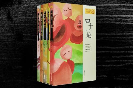 团购:诺贝尔文学奖获得者莫言作品系列5册