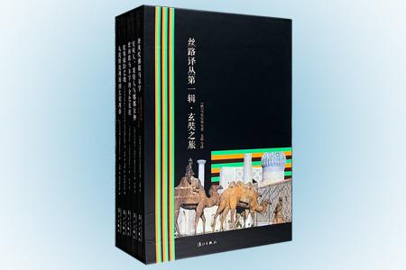 丝路译丛第一辑.玄奘之旅-(全五册)(赠便利签)