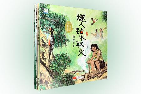 水墨中国绘本系列·经典故事(共6册)