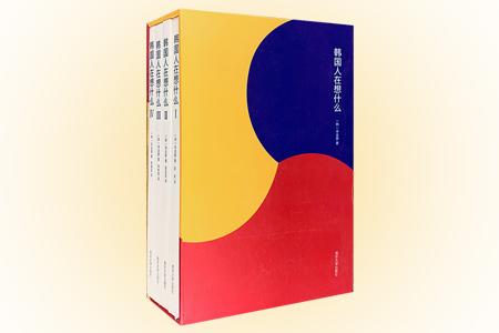 """听韩国人说韩国人――引进版《韩国人在想什么》套装全四册,选自《朝鲜日报》上连载23年的""""李圭泰专栏""""内容,由韩国著名新闻工作者李圭泰撰笔,是韩国出版史上有名的畅销佳作。本书以随笔的形式锐利地剖析了韩国人的日常生活,以及从中所表现出来的思维方式、行为特征和文化内涵,不偏不倚,客观理智,涉及自然风土、历史传统、文化习惯、衣食住行等多方面,读来兴味盎然,又引入深思。定价88元,现团购价29.9元包邮"""