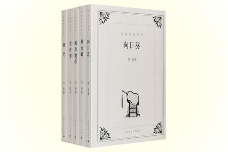 团购:苏童作品系列5册