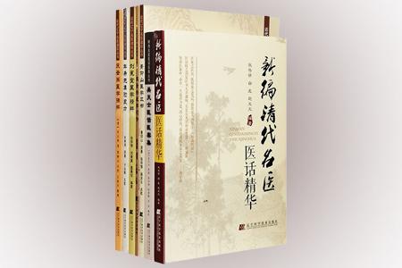 团购:名医医话7册