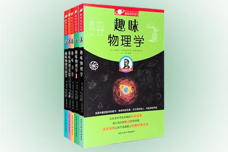 """做一个了不起的科学少年!世界十大科普读物之一""""趣味科学系列・物理类""""5册,世界科普大师、趣味科学奠基人别莱利曼代表作,对全世界青少年科学学习产生深远影响的科普读物。本系列为读者讲述物理学与力学知识,还有趣味问答和实验,带小读者从生活中寻找有趣的科学现象,深入浅出地解读物理学原理。定价137.4元,现团购价39.9元包邮!"""