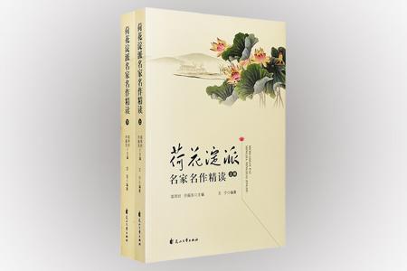 荷花淀派名家名作精读(全两册)