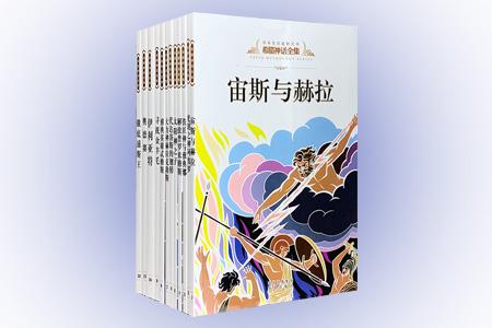 """原版引进,探索西方文明不朽的源头活水!""""希腊神话全集""""全12册,一套""""血统正宗""""""""叙事系统""""的希腊神话经典,由希腊本土为青少年量身定做,不仅传达了其原有韵味,还配以大量彩色插图,图文并茂。几百位个性突出、形象鲜活的神、人和英雄的形象,众神、神与人、众英雄之间曲折动人的故事,展示了古希腊人的聪明睿智、天真乐观,以及追求幸福与自由、享受快乐与生活的性灵。定价350元,现团购价152元包邮!"""