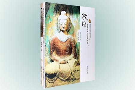 团购:敦煌壁画故事与历史传说+敦煌藏经洞史话