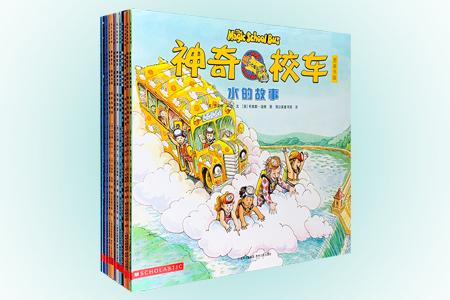 《神奇校车・图画书版》全12册
