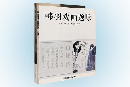 """韩羽是身兼画家、评论家、漫画家、杂文家多重身份的老一辈艺术家。《韩羽戏画题咏》汇集韩羽所作""""戏画"""",由诗人王玉祥逐一配以打油诗,文画相伴,灵动谐趣;弦外之音,耐人咀嚼;诗图并美,人皆称妙。《韩羽》是作家闻章为其撰写的传记,韩羽的一生,绕不开一个""""趣""""字。两书均为铜版纸全彩,配有多幅精美插画,意趣十足。定价108元,现团购价28元包邮!"""