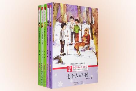 《全国优秀儿童文学奖获奖作家精品书系》第二辑升级版全5册,囊括葛冰、高洪波、冰波等实力获奖作家的代表作品,体裁多样、语言生动、题材广泛,既有极富智慧与幽默的魔幻小说《小精灵灰豆儿》,也有充满童趣的童话故事《永远的萨克斯》,还有优美感人的青春故事《闪电手的故事》,涉及青少年生活和学习的诸多方面,是一套有助于青少年心灵成长的优良读物。定价91元,现团购价28元包邮!