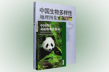 我国当前有哪些物种正在濒危之中?如何正确、合理地观赏野生动植物?《中国生物多样性地理图集》大16开精装,将中国生物多样性的各种特点编制成一套直观的地理图集,用直观的彩色地图清晰展示中国生物多样性的组成、分布、濒危情况;《中国野生动植物观赏指南》是一部了解中国野生动植物的入门书籍,包含了从哺乳动物到昆虫的所有主要类群,300余张精美彩色照片及全彩地图。两书均为铜版纸全彩图文,印制精良