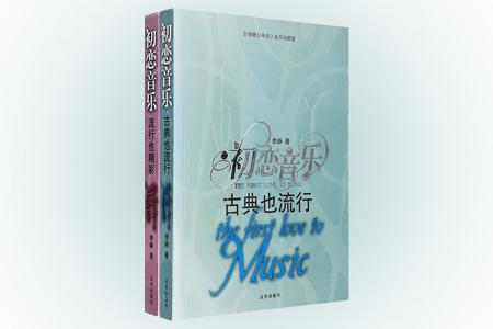 了解欧洲从古至今的音乐普及读物!《初恋音乐:古典也流行·流行也精彩》全两册,介绍了从古希腊时代到二十世纪末两千年间的音乐,概括了中世纪和文艺复兴、巴洛克和洛可可、古典时期、流漫时代和一些现代派风格(含爵士乐、哥特金属摇滚、黑暗金属音乐)的作品,从维瓦尔第、德彪西、柴科夫斯基、施特劳斯、盛宗亮到黑暗金属乐队Anorexia Nervosa,带读者概括了解音乐的发展历程,讲解知识性、趣味性兼具,每篇