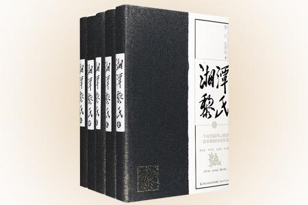 湘潭黎氏-全五册