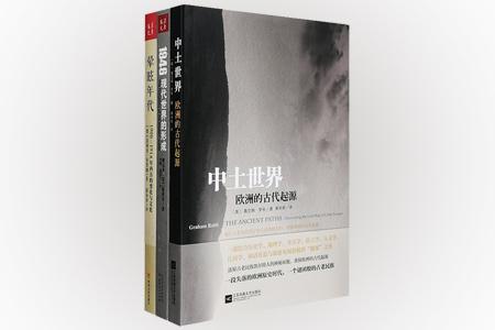 汉唐阳光出品,西方与世界历史3册:《中土世界:欧洲的古代起源》《晕眩年代:1900-1914年西方的变化与文化》《1946:现代世界的形成》。重建凯尔特人中土世界的样貌,探寻欧洲的古代起源;逐年记录20世纪初期西方的变化与文化,奇观、恐惧和忧虑;1946年做出的那些决定,怎样塑造了我们当今的世界?定价165元,现团购价45元包邮!