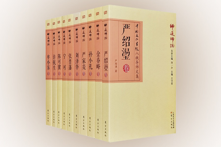 团购:师道师说10册