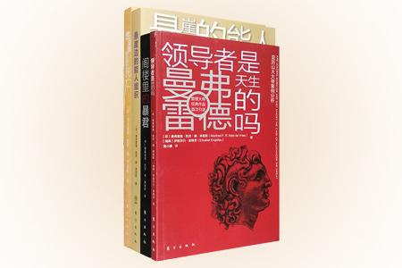 """管理大师曼弗雷德经典作品4册:《阁楼里的暴君》从心理学角度解析暴君的人性结构与极权主义,深入研究群体动力学与恐怖领导力;《性、金钱、幸福与死亡》从心理学和管理学的交叉视角,探讨书名里的四大主题;《悬崖边的能人组织》以""""能人领导者""""及家族企业为研究对象,研究群体动力学及其对领导行为和组织的影响;《领导者是天生的吗》以亚历山大大帝为例,重点分析他的心理强势和领导技巧细节"""