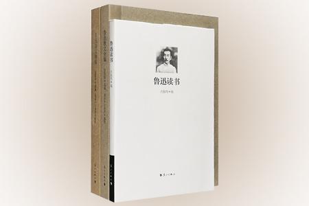 鲁迅著作3册:《鲁迅读书》收录了鲁迅对中外名著的评价,或谈版本,或做考证,或说内容,或说历史作用,或讲艺术特色,每部著作均附题解,以介绍作品详情,有助于读者了解这些图书及鲁迅的观点。鲁迅博物馆专家金隐铭选编《鲁迅杂文精编》《鲁迅散文全编》插图本,前者收入鲁迅(1881-1936)的杂文232篇,内容顾及了鲁迅生平活动的各个历史阶段,以及鲁迅经历的历次重要论争;后者收入了鲁迅生前编定的回忆散文集《朝