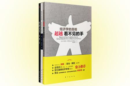 团购:经济学3册:经济学的真相+经济人生+超越看不见的手