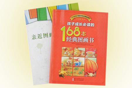 绘本选择2册:《亲近图画书》作家朱自强从理论和阅读实践相结合的角度,对图画书的本质、图画书的艺术特征、图画书的类型、图画书的阅读方式方法、图画书对孩子精神成长的重要性等进行了深入浅出的讲解;《孩子成长必读的168本经典图画书》,儿童阅读研究专家杨涤配合儿童身心发展特点,介绍适合各个阶段孩子阅读的图画书,并给予适当的阅读建议,让每个孩子都能读到合适的绘本,并从中学到真善美,触摸真实的世界。定价66元