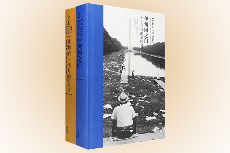 """读库出品,美国文学与文化两种:《迷惘的一代人的岁月:1890年代的美国》,1980年代是现代美国崛起的开端,这部出色的高密度文学史展示了这一时期美国作家群像,惠特曼、梅尔维尔、亨利·詹姆斯、马克·吐温……一代人艰难成长,争得精神独立;乌托邦一代的文化圣经《伊甸园之门:六十年代的美国文化》,艾伦·金斯堡、披头士、滚石……本书全景展示""""垮掉的一代""""和摇滚乐兴起,完整见证美国新文化的诞生。定价196元,"""