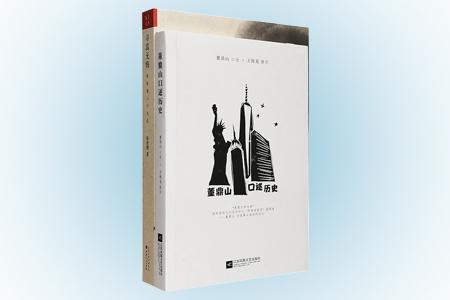 团购:陈铁健八十文录+董鼎山口述历史