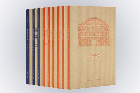 """建筑应该怎么看?建筑能有多好看?读库出品,""""建筑史诗""""系列9册,由清华大学教师王南撰写的建筑普及类读本,内容涉及中外建筑,从中国的汉、魏晋南北朝、唐宋时期建筑,到影响中国至深的印度佛教建筑、深受中国影响的日本建筑,再到西方的西、东罗马以及中世纪建筑。用几万字的篇幅写透一座建筑或一组典型建筑,以及它的沿革、渊源及其血脉传承,进而向读者勾勒一幅恢弘的建筑史画卷。定价324元,现团购价254元包"""