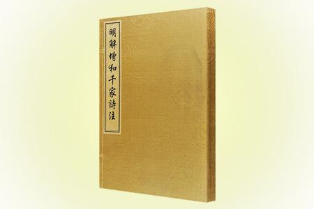 《明解增和千家诗注》函套装全一册,16开竖版宣纸线装,被誉为皇家启蒙读物,本书以国家图书馆所存传世孤本谢枋本卷二为底本影印,双面二十四页,收入唐宋人诗三十六首,每首诗均有释义,并配以华丽的彩色图解,其中三十二首还增附和诗。版式为上图下文,朱绘边栏界行,插图色彩鲜艳,精美绝伦,人物刻画细致入微,构图层次分明,收藏价值和阅读欣赏价值兼具。定价680元,现团购价169元包邮!