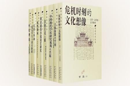 """""""鹅湖学术丛书""""系列9册"""