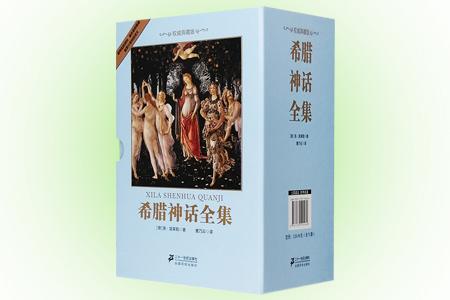 《希腊神话全集》全8册