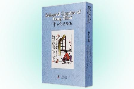 《丰子恺漫画集》套装全5册