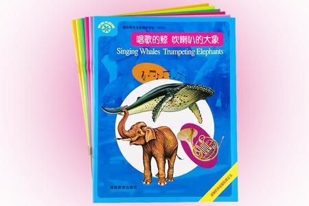 每周三超低价!美国引进《蟒蛇罗罗看动物》全6册,16开铜版纸印刷,国际野生生物保护学会(WCS)出品,是一套适合5-10岁儿童阅读的图文科普读物。6本书聚焦动物园的斑纹蛇、小熊猫、啄木鸟、大象等动物,从小朋友熟悉的概念开始介绍,包括动物的大小、形状、颜色、伪装、视觉、皮毛的质地和图案、运动和饮食等内容,大量的插图和通俗的文字,同时结合参观动物园的活动、游戏和小测试,让小读者乐在其中,循序渐进了解生
