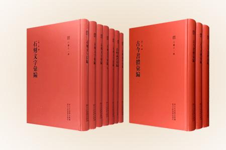 《六艺之一录》是清代学者倪涛编纂的一部大型古代书论文献汇编,也是迄今为止*大的一部书学文献纂集类著作,对于今天的书法研究极有助益。因丛书规模宏大,故将其中部分分册以任选的方式分而售之:【古今书体汇编】全三卷,因涉及大量字书,具有较高的版本价值,故整部丛书中独此部分是以影印的形式呈现,以保原貌;【石刻文字汇编+法帖论述汇编】全八卷,集萃清乾隆以前有关刻石、法帖论述的大量资料。所有书册均为大16开精装