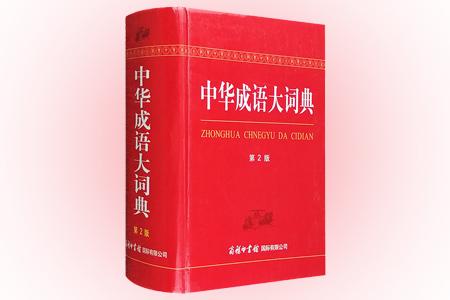 中华成语大词典-第2版