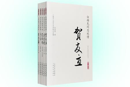 团购:海上谈艺录5册