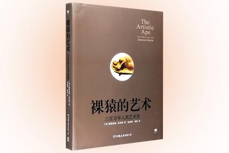 破解人类艺术之谜和了解人类艺术行为的必读书!《裸猿的艺术》,16开铜版纸全彩,英国著名动物学家、人类行为学家德斯蒙德·莫里斯《裸猿》三部曲之后又一力作,讲述人类艺术的历史。莫里斯以八十高龄,历时多年走访全球百余处考古遗迹,上百家美术馆、博物馆。全书收录了350多张珍贵的艺术作品图片,生动形象地展示了从狩猎时代到现代社会300万年人类艺术发展演变的历史。定价128元,现团购价39元包邮!