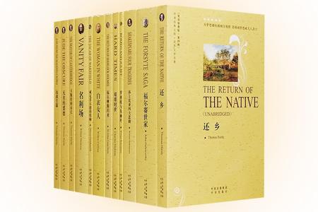 团购:世界文学名著·英国作家12册
