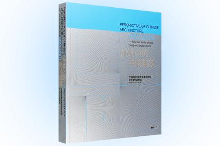 《前进中的中国建筑:中国建筑学会青年建筑师奖获奖者作品精选(1993-2010)》全一册,12开本,优质特种纸全彩印刷,厚达409页,收入109位建筑师的优秀作品,每件作品包含高清摄影实景照片、设计图及相关信息等,从中我们可以看到全国各地各式各样的标志性建筑,在相当程度上代表了中国当代青年建筑师的设计水准,也呈现了新时代的建筑发展历程。