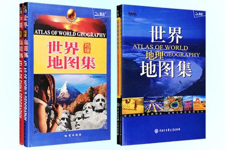 《世界地理地图集》《中国地理地图集》2组任选:普通版为大16开软精装,全彩图文,浓缩世界各国与中国各地的基本地理信息,除了大量专业精准的地图,还穿插了数百幅精美的摄影照片,有图注解读其内容,涉及众多地理热点话题和丰富的地理百科知识。地理百科简明版:大16开平装,铜版纸全彩图文,体例与前者大致相同,地图信息全面,只是摄影照片的图注文字稍为精简,对此方面需求不大的读者可考虑此版